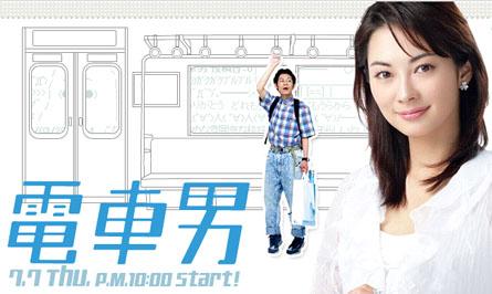 Densha Otoko / 2005 / Japonya / Mp4 / Türkçe Altyazılı